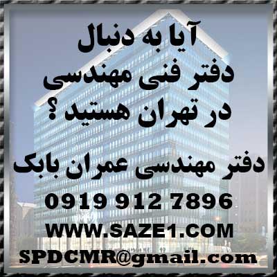 آیا به دنبال دفتر فنی مهندسی در تهران هستید ؟