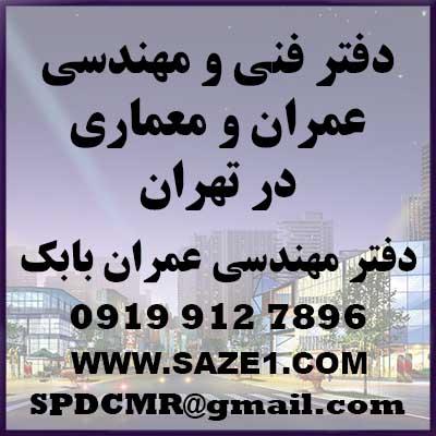 دفتر فنی و مهندسی عمران و معماری در تهران