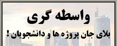 [تصویر:  Vaseteh-gari-nesfeh.jpg]