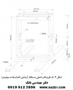 طراحی دو بعدی و پرسپکتیو دستگاه صنعتی