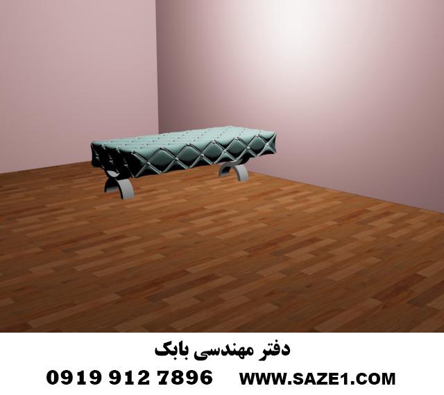 نمونه طراحی سه بعدی تخت راحتی