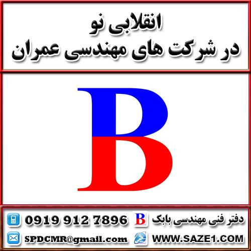 شرکت مهندسی عمران بابک