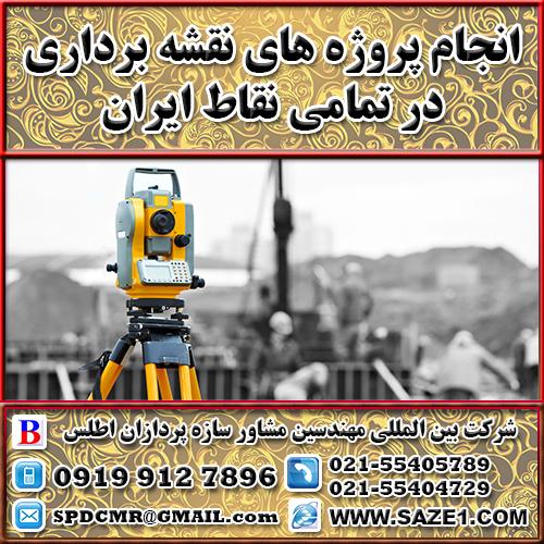 انجام پروژه های نقشه برداری در تمامی نقاط ایران