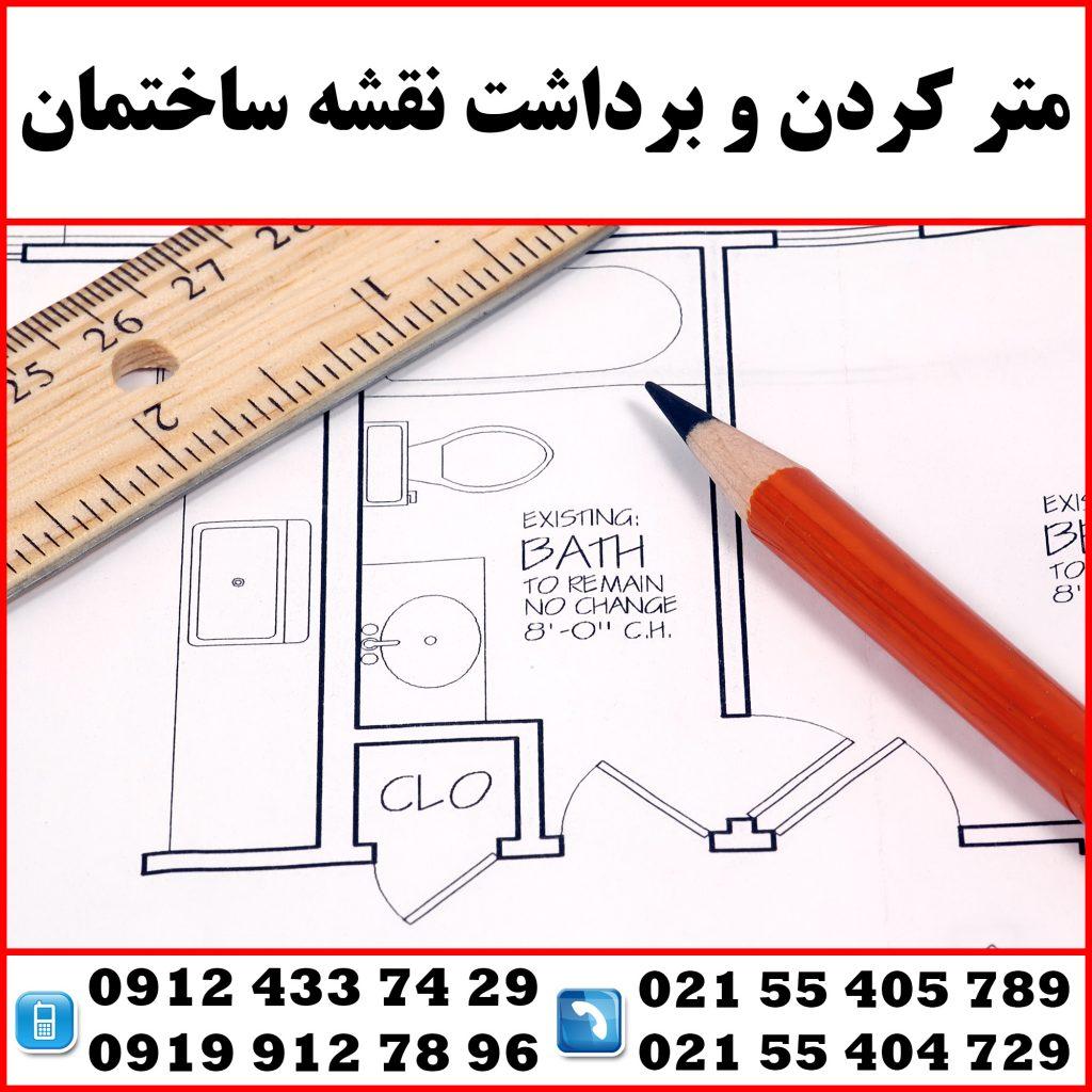 متر کردن و برداشت نقشه ساختمان